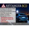 Автошкола «BCD» вождение в Бишкеке