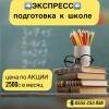 Акции!  Экспресс подготовка к школе.  Математика,  русский язык,  английский язык.  Репетитор по музыке