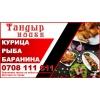 Баранина в тандыре Бишкек.  Баранина,  курица,  рыба в тандыре