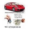 Дам деньги под % Срочный выкуп авто
