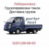 Грузоперевозки-Портер такси