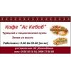 """Кафе турецкой и национальной кухни """"Ас Кебаб"""".  Ждём своих новых и постоянных клиентов"""