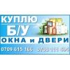 Куплю б/у окна и двери Бишкек