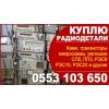 Куплю радиодетали Бишкек