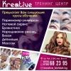 Курсы обучение:  парикмахер-универсал,  ногтевой сервис,  бровистка,  наращивание ресниц,  визаж,  депиляция