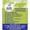 Переводческое агентство «ALFA TRANSLATION». ,  0312 900880,  0557 803880