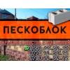 Пескоблок в Бишкеке