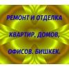 Побелка стен,  потолков эмульсионной краской.  Бишкек 0559 03 81 45.