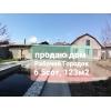 Продаю дом,  Рабочий Городок,  123м2,  6. 5сот,  саман-кирпич,  газ,  ц/к рядом,  в хорошем состоянии,   65т. $,