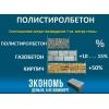 Продаю полистиролбетон,  пенобетон., ;  0701779133