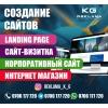 Реклама в Бишкеке.  Разработка сайтов в Бишкеке