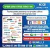 Реклама в интернете.  Размещение рекламы на лучших сайтах Кыргызстана
