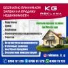 Рекламное агентство Реклама KG.  Бесплатно принимаем заявки на продажу недвижимости.  Бесплатная консультация