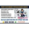 Ремонт,  обслуживание стиральных машин в Бишкеке