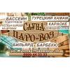 """Сауна """"Паровоз"""".   ул.  Жукеева Пудовкина 34"""