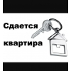 Сдаю 3-х комнатную квартиру в микрорайоне Улан - 1., 0777000719,