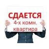 Сдаю 4-х комнатную квартиру по ул:  Горький / Элебаева., ,  0708 11 98 00.
