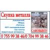 Скупка металла Бишкек