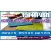 Стирка ковров в Бишкеке.  Стирка и мойка ковров,,  0779221033,  0557012978