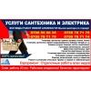 Услуги сантехника в Бишкеке.  Сантехник,  электрик Бишкек 0755787175, ,  0705787175,  0755787175,  075