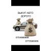 Выкуп авто дорого 0772565595 0704666666