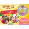 Детский сад Арида в Бишкеке