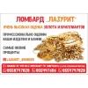 "Ломбард ""Лазурит"" в Бишкеке"