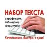 Набор Текста на любых языках:  Русском Английском Кыргызском и других языках