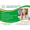 Частная начальная школа полного дня в г.  Ош,  0553155154 (звонки;  WhatsApp) ⠀Наш ад